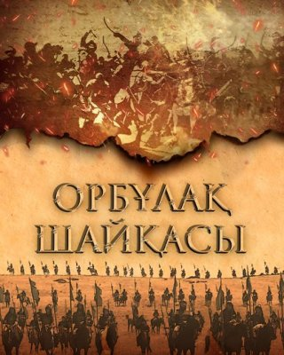 Battle of Orbulak