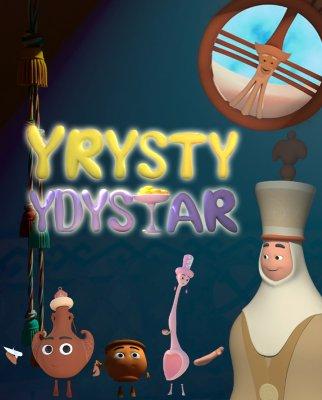 YRYSTY YDYSTAR